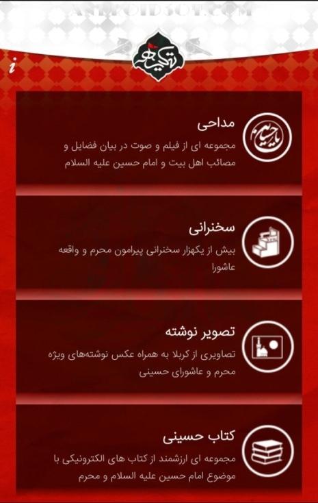 "Tekye 1.8 – نرم افزار جامع و مذهبی ""تکیه"" مخصوص ایام محرم"