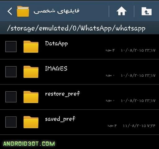 آموزش بکاپ گیری و بازگردانی پیام های واتساپ پلاس + تصاویر