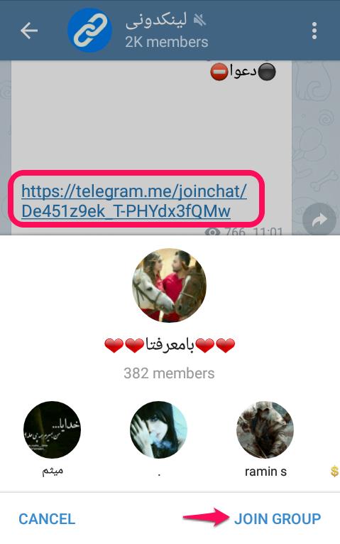 مشاهده ی پست های گروه و کانال تلگرام بدون جوین شدن + تصاویر