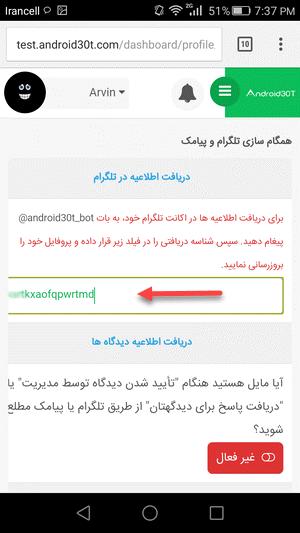 استفاده از ربات تلگرام سیلو در 3 گام